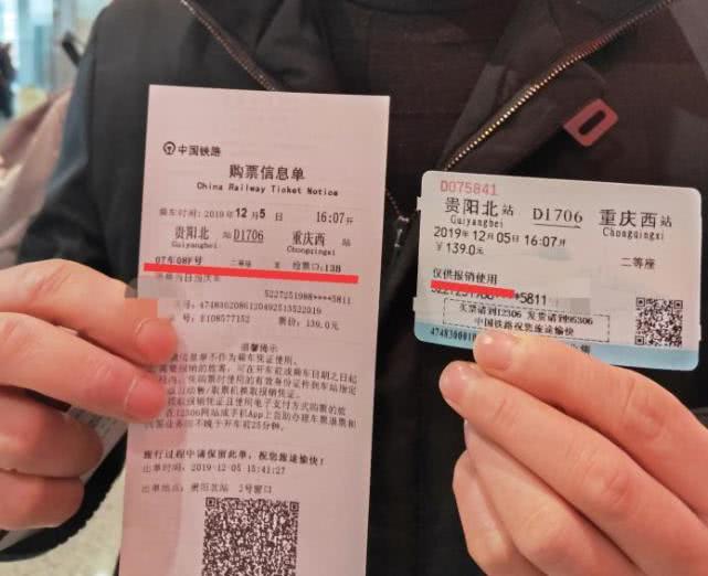 """10日起试行范围首次""""扩容""""!贵州共有4条高铁26个车站实施电子客票"""