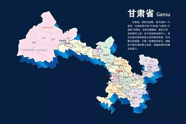 甘肃gdp_甘肃地图