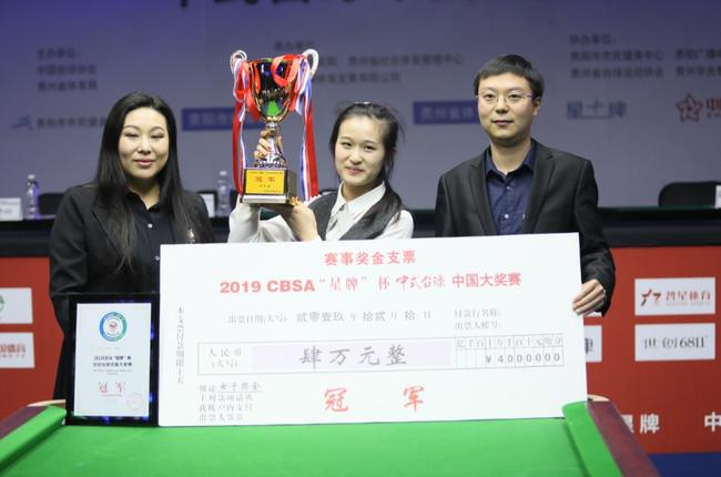 中式台球中国大奖赛落幕 石汉青王也分获男女冠军
