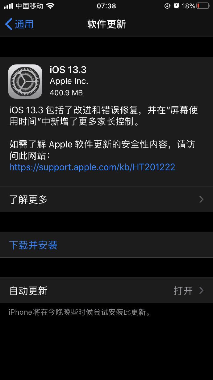 苹果IPone系统iOS13.3更新了哪些重要功能