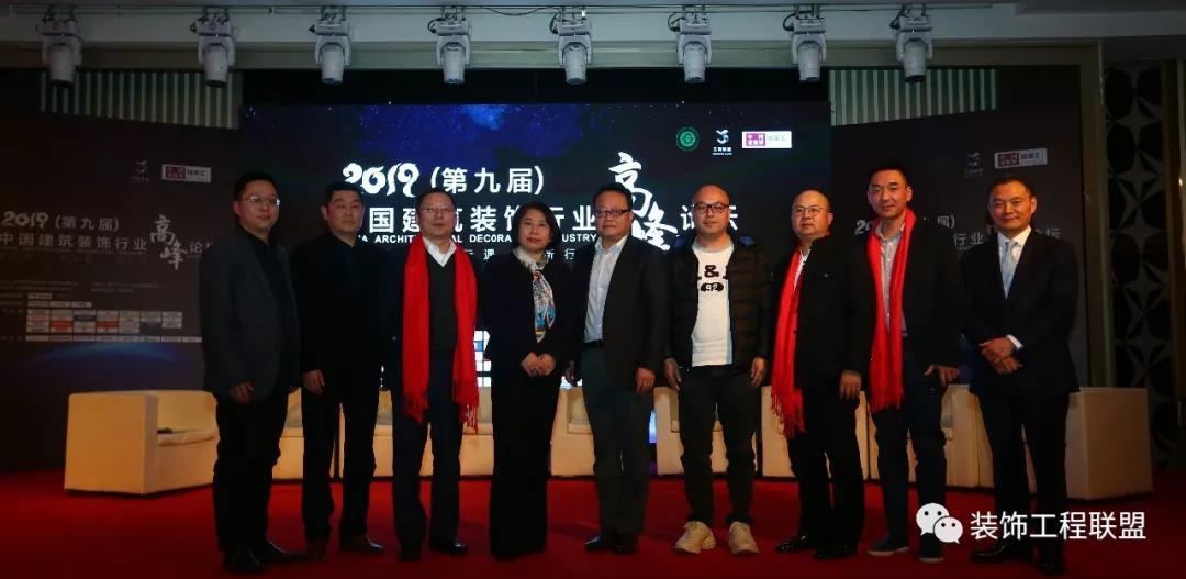 第九届中国建筑装饰行业高峰论坛插图(17)