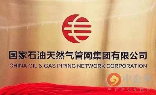 """油气体制改革提速 """"两桶油""""与国家管网商讨"""