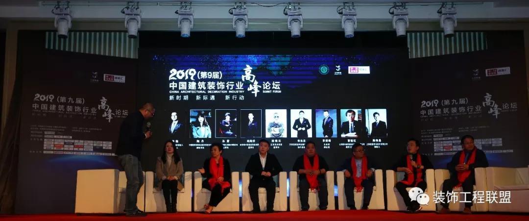 第九届中国建筑装饰行业高峰论坛插图(18)