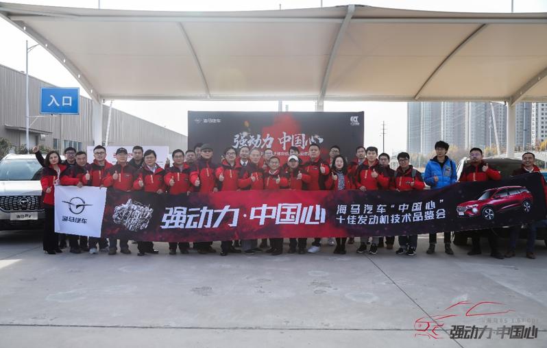 """""""強動力·中國心"""" ——海馬最新1.6TGDI發動機到底強在哪里?"""