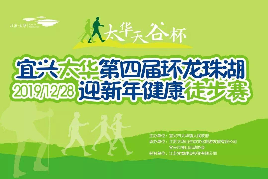 老地方相见 太华第四届环龙珠湖迎新年健康徒步赛,报名啦
