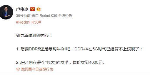 红米卢伟冰谈手机内存:想上DDR5还得等明年Q1 DDR4X不算旗舰了