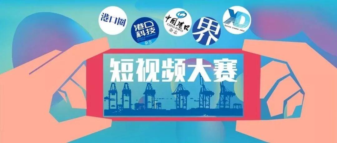 中国港口短视频大赛优秀作品展播,(辽港、龙口港、上海海事)