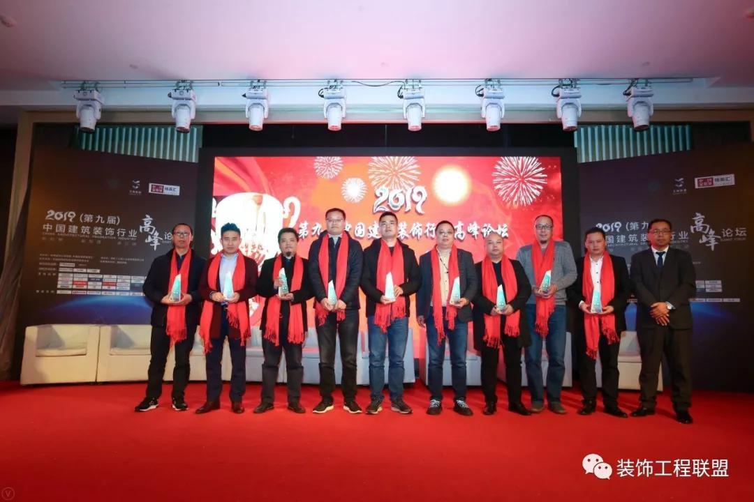 第九届中国建筑装饰行业高峰论坛插图(30)