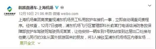 "qq水浒官网""私用救护车接机""处理结果公布!""听话""的司机被开"