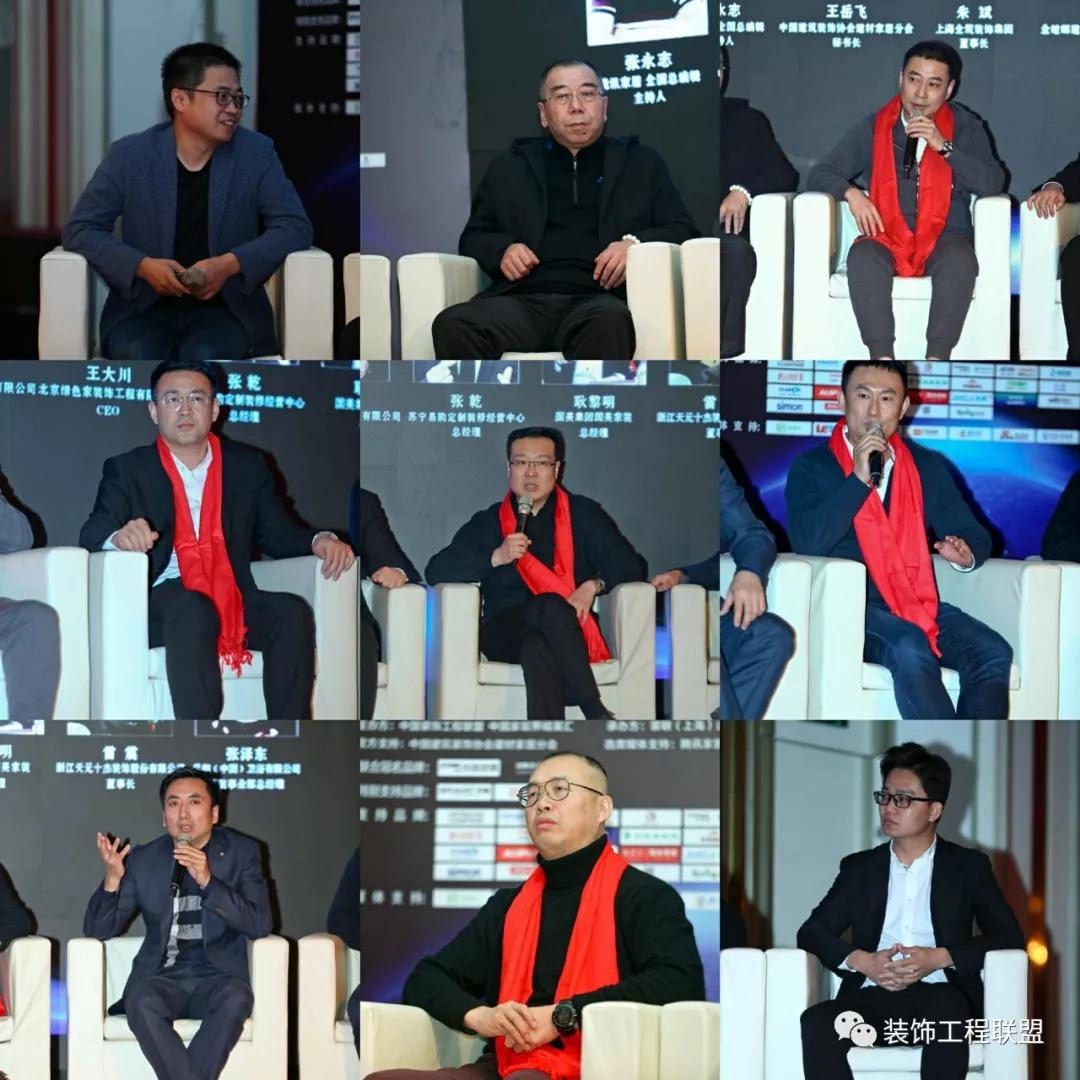 第九届中国建筑装饰行业高峰论坛插图(13)