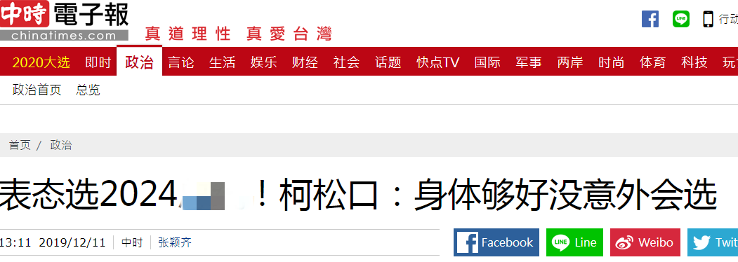 台媒:柯文哲首度松口,身体够好没意外会参选2024台湾地区领导人