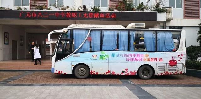 四川省广元市八二一中学举行献爱心义务献血活动