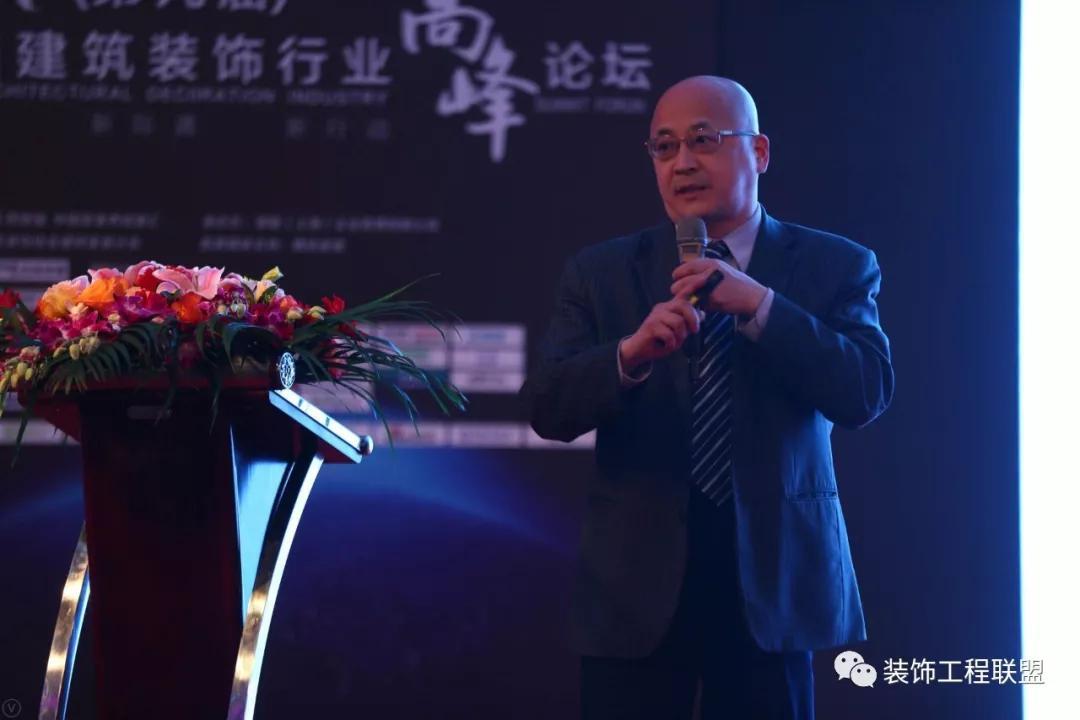 第九届中国建筑装饰行业高峰论坛插图(9)