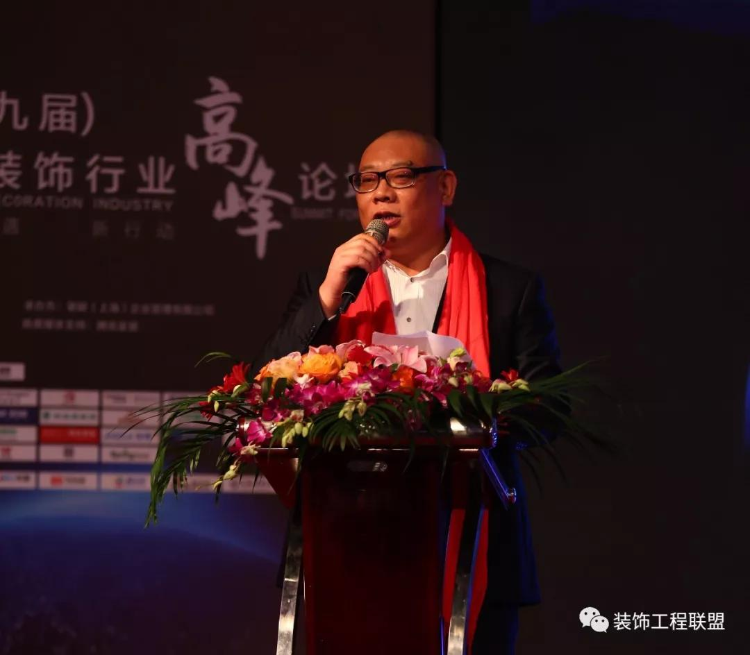 第九届中国建筑装饰行业高峰论坛插图(3)