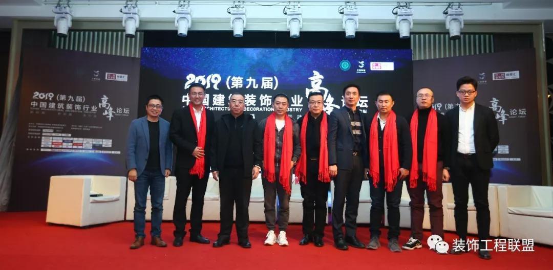 第九届中国建筑装饰行业高峰论坛插图(14)