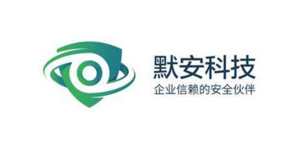 """網絡安全形勢嚴峻 """"默安科技""""完成近兩億元融資_阿里云"""