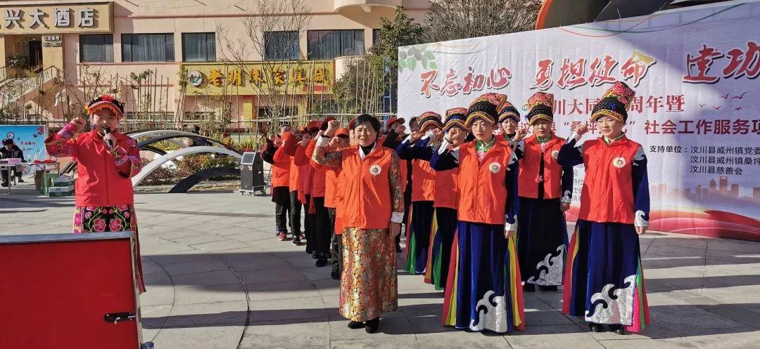 """围观!汶川县隆重举行""""桑坪文化""""社会工作服务活动!"""
