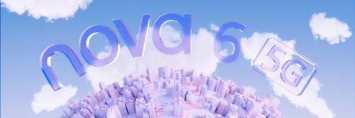 在这个冬季用上华为nova6 5G 你的世界将大不一样!