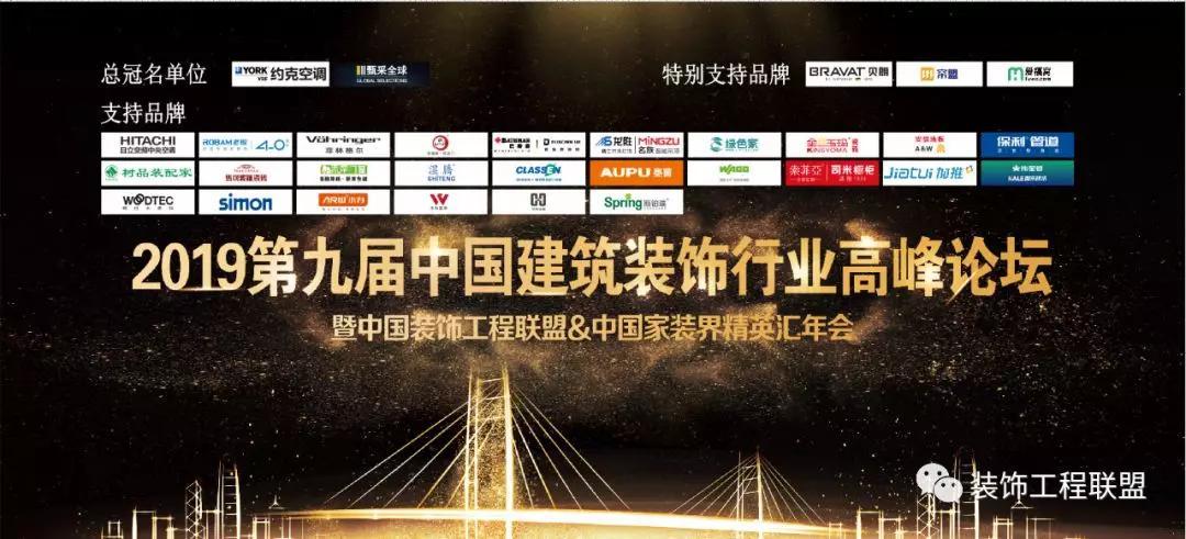第九届中国建筑装饰行业高峰论坛插图(36)