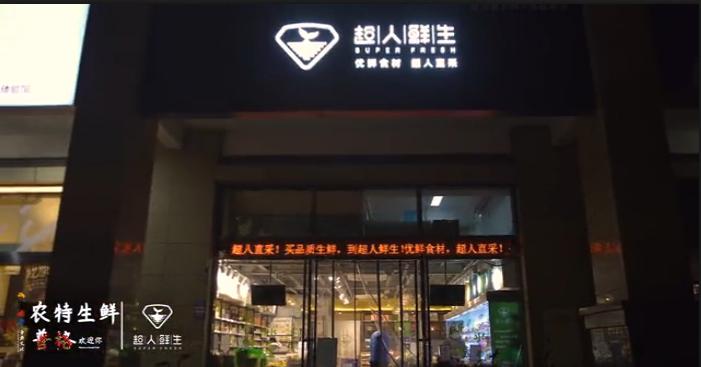 超人鲜生四店齐开 凉山普格农特惠动蓉城