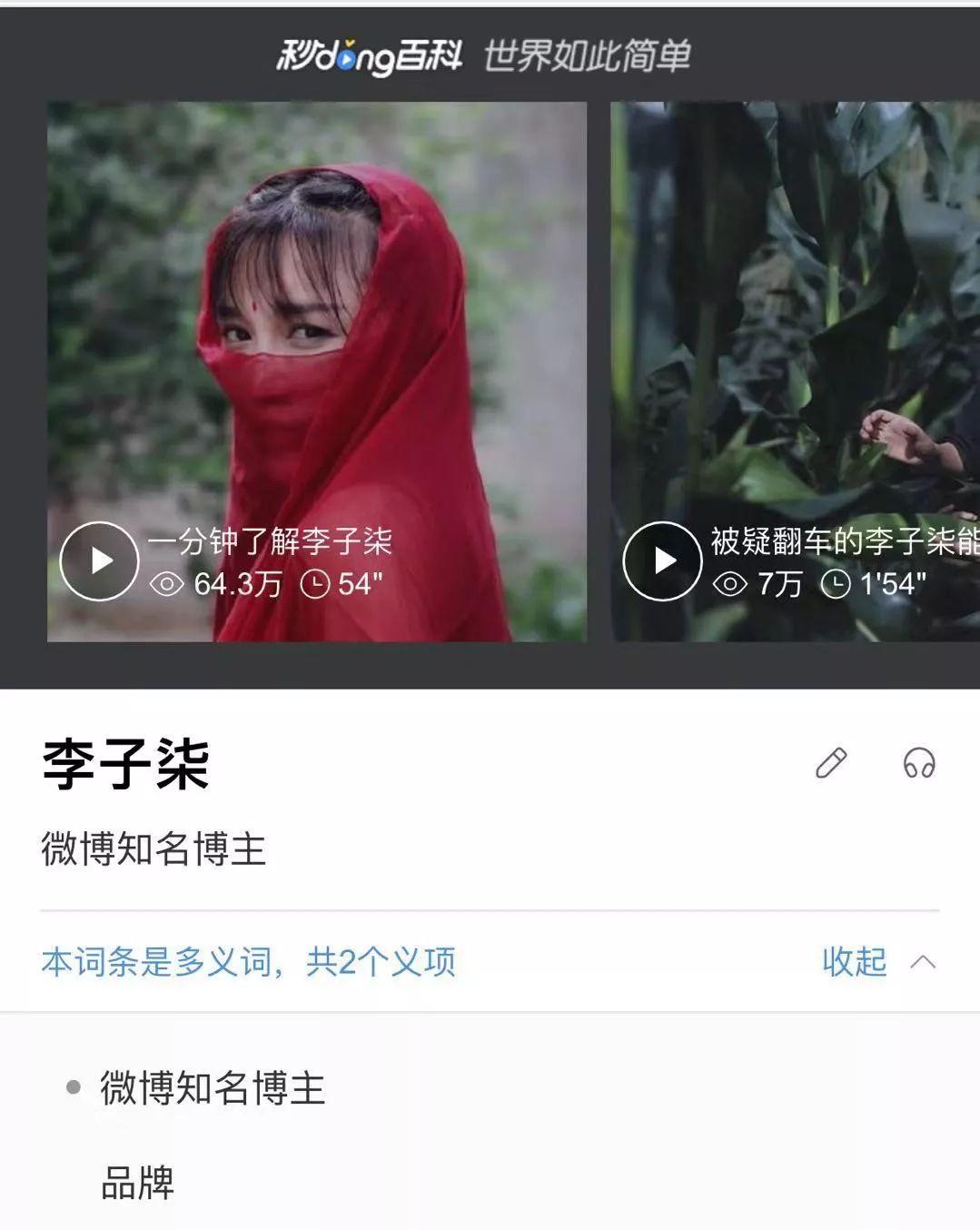 央视评李子柒为何火遍全球?你知道她是谁吗?