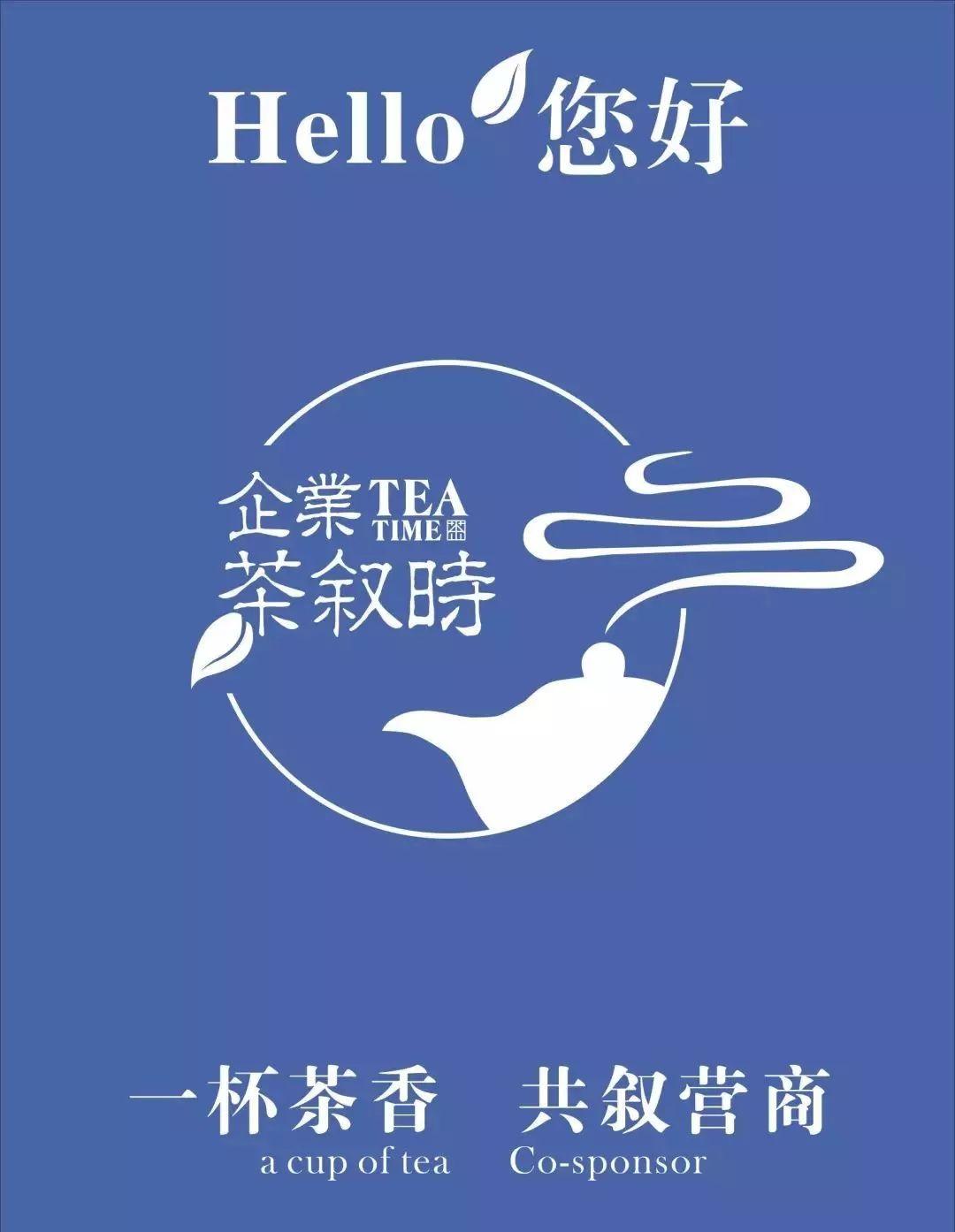 【转载】品一杯茶香!都江堰市营商办诚邀您一起共度茶叙时光!