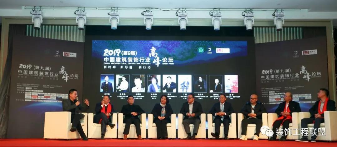 第九届中国建筑装饰行业高峰论坛插图(15)