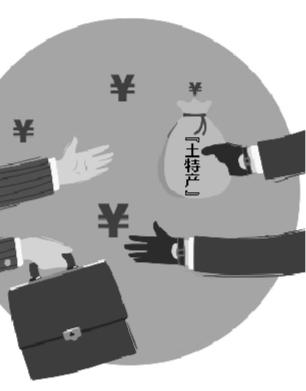 """161026基金严查收受纪念钞等金融""""土特产""""问题"""