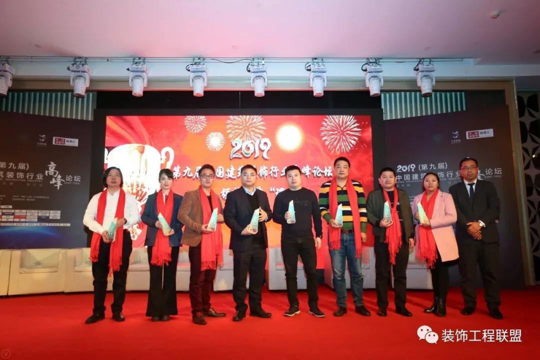 第九届中国建筑装饰行业高峰论坛插图(31)