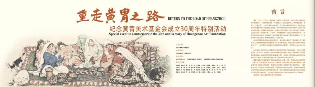 重走黄胄之路——纪念黄胄美术基金会成立30周年特别活动