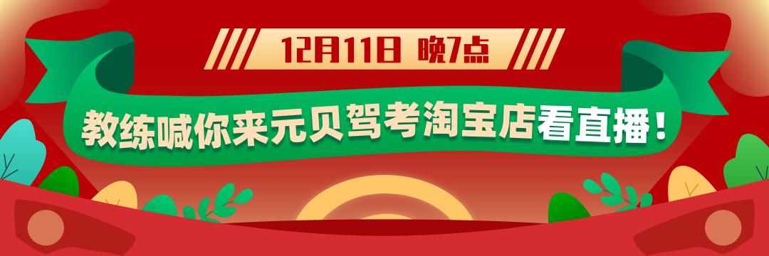 就在今晚!元贝驾考全年VIP首次公开超!低!价!售卖!