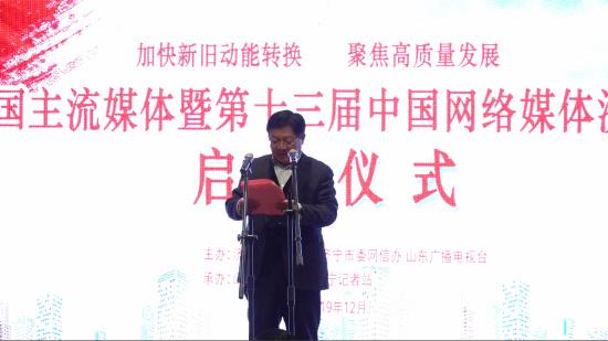 全国主流媒体暨第十三届中国网络媒体济宁行启动
