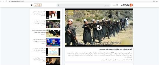 中国环球电视网CGTN新疆反恐纪录片引发伊朗舆论关注
