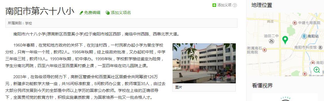 南阳市中心城区又一教师因违规补课被处罚