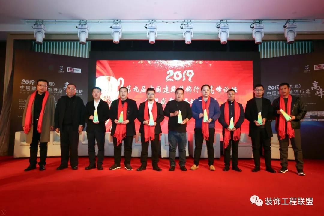 第九届中国建筑装饰行业高峰论坛插图(26)