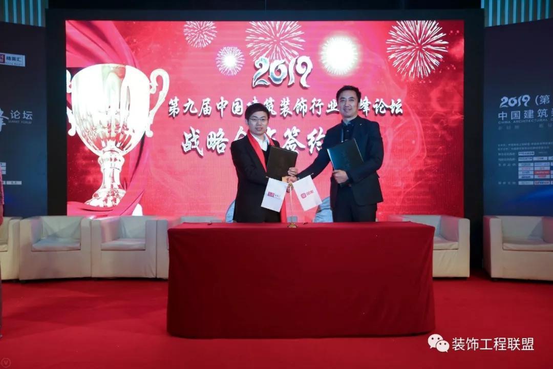 第九届中国建筑装饰行业高峰论坛插图(22)