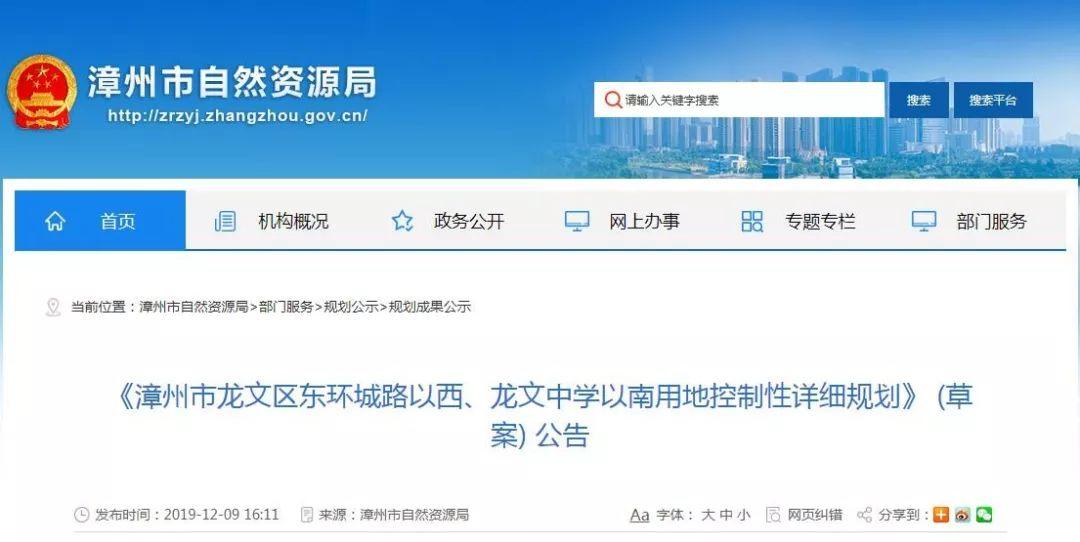 漳州理工将扩办学规模 规划用地约518亩
