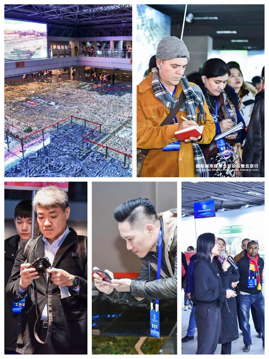 【2019 国际城市媒体北京论坛暨北京行】感受规划与城   探寻北京发展魅力