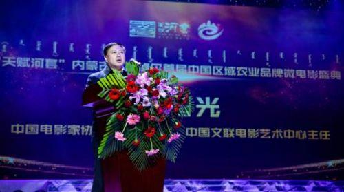 """<b>""""天赋河套""""巴彦淖尔首届中国区域农业品牌微电影盛典颁奖典礼举行</b>"""