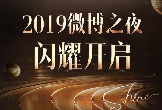 2020北京微博之夜重磅来袭!蔡徐
