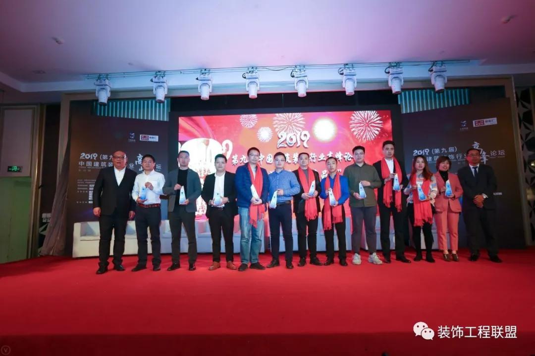 第九届中国建筑装饰行业高峰论坛插图(34)