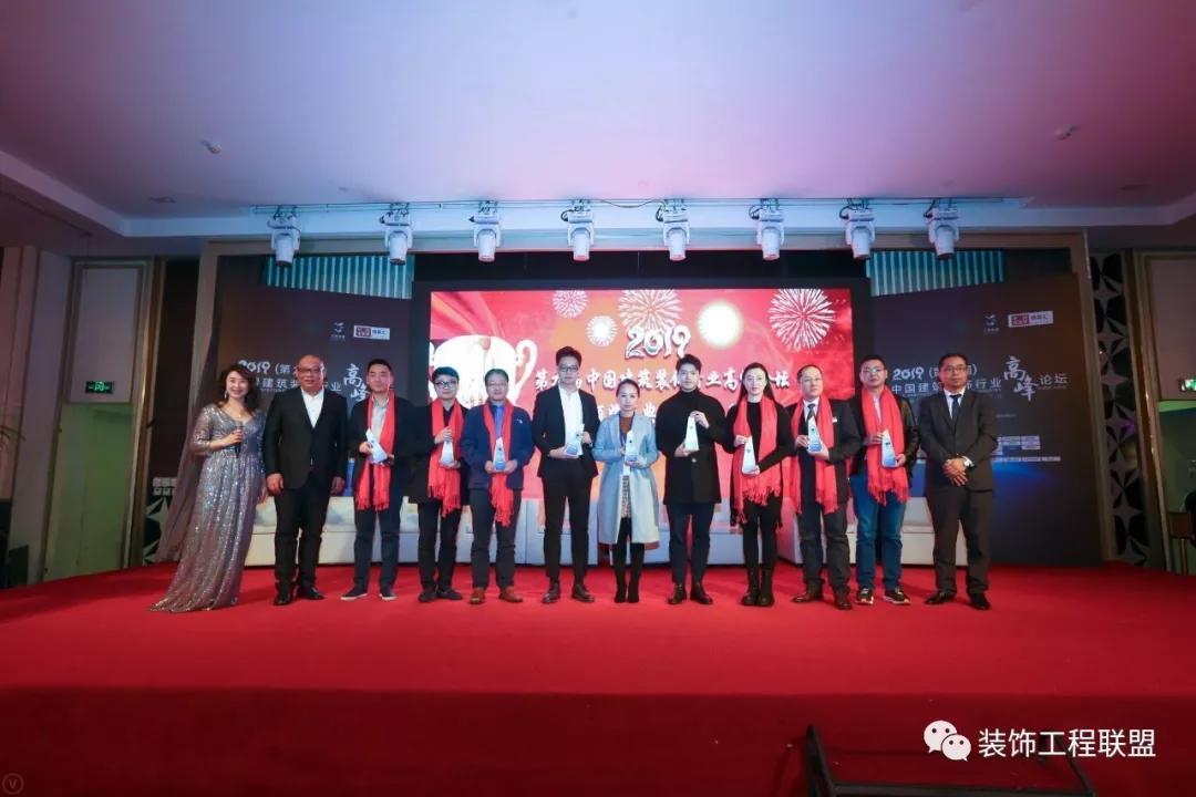 第九届中国建筑装饰行业高峰论坛插图(33)