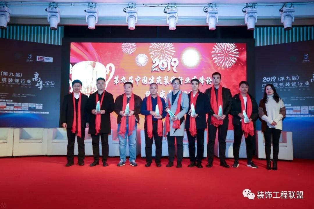 第九届中国建筑装饰行业高峰论坛插图(29)