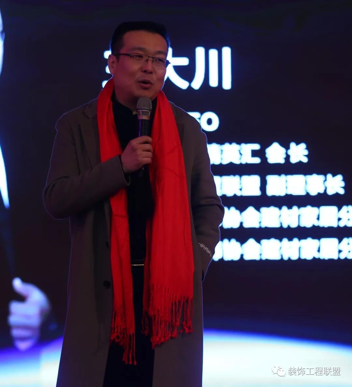 第九届中国建筑装饰行业高峰论坛插图(4)
