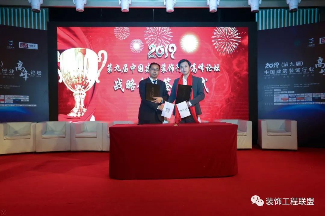 第九届中国建筑装饰行业高峰论坛插图(23)