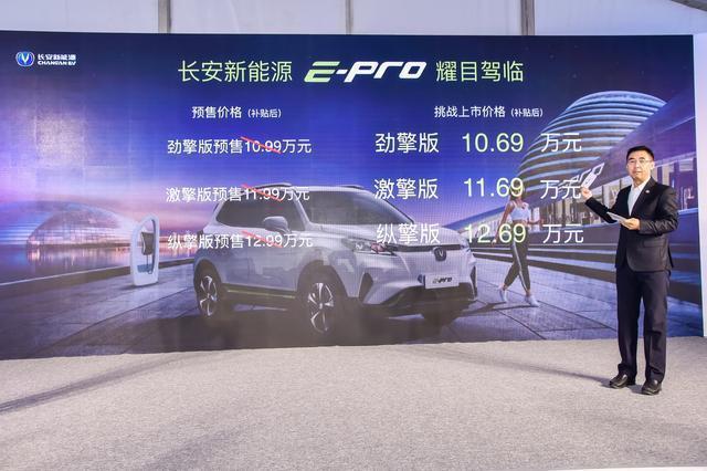 臺球女王潘曉婷現身賽車場 長安新能源新E代E-Pro售價10.69萬起