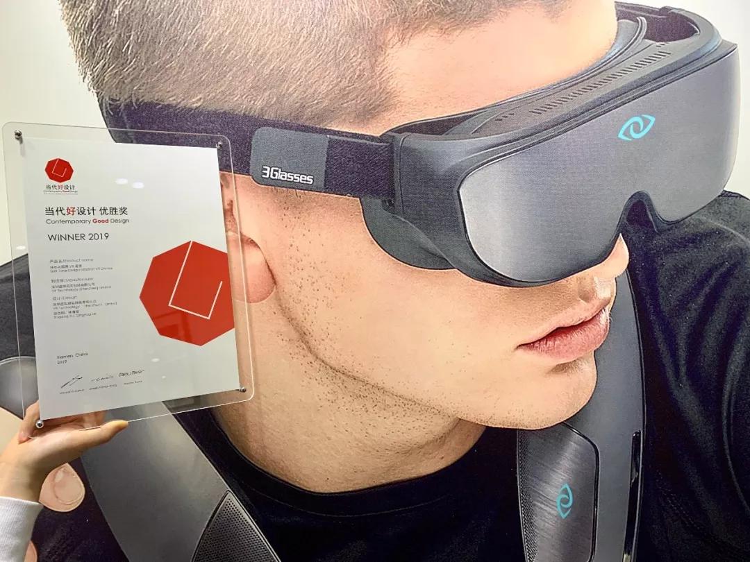 "<b>超薄VR眼镜3Glasses X1套装荣获CGD""当代好设计""大奖</b>"