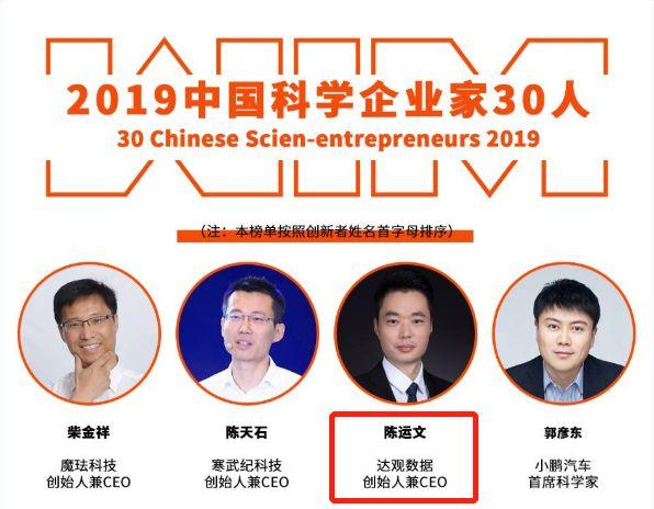 """达观数据斩获WIM2019""""全球人工智能Top50""""奖,创始人陈运文入选""""中国科学企业家30人"""""""
