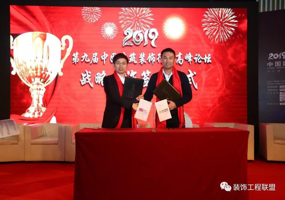 第九届中国建筑装饰行业高峰论坛插图(21)