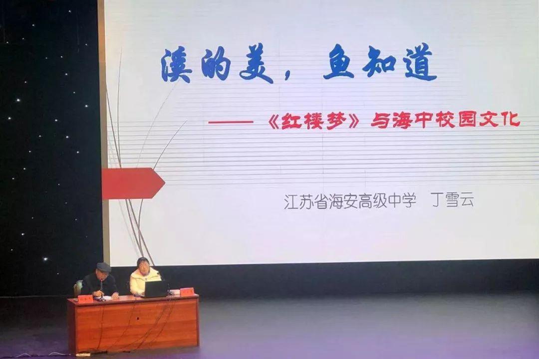 """【海安微教育】海安中学:丁老师,在""""省红楼梦学会""""讲坛开讲"""